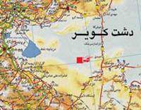 ریگ جن؛ مثلث برمودای ایران تصاویر