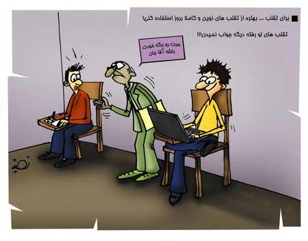 کاریکاتور های خنده دار ، امتحان دادن !