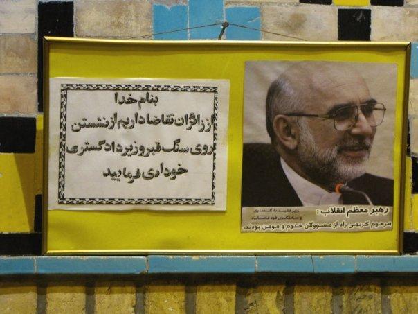 عکس : پلاکارد بالای قبر وزیر فقید دادگستری دولت نهم