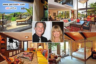 نمایی از خانه زوج های ستاره های مشهور