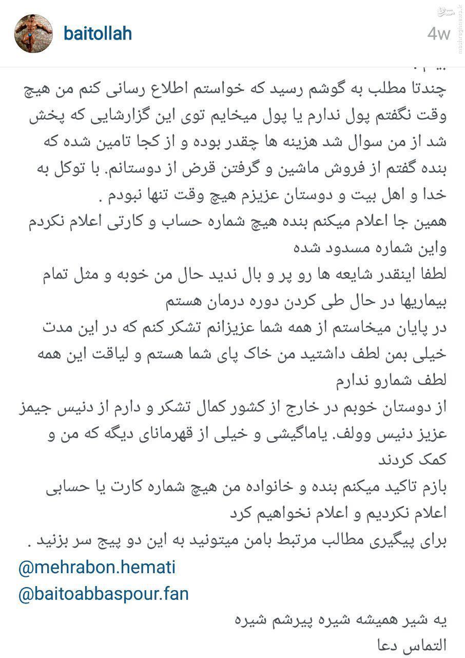 آخرین پست بیتالله عباسپور در اینستاگرام