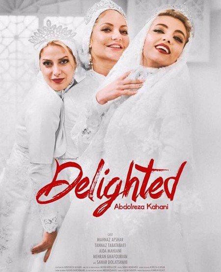 پوستر زیبای فیلم ارادتمند؛ نازنین، بهاره، تینا با چهره های زن مشهور