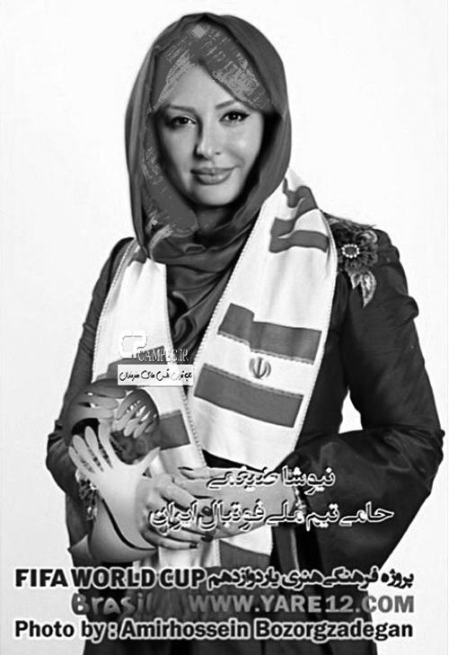 نیوشا ضیغمی با پوششی جدید در حمایت از تیم ملی در جام جهانی
