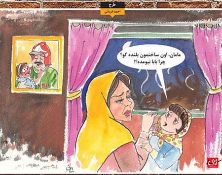 کاریکاتور حادثه پلاسکو(2)