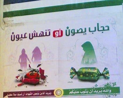تبلیغ زیبا و تاثیرگذار مصری ها در خصوص حجاب
