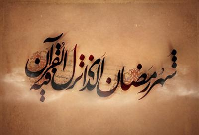 ماه رمضان 1395/ پنج جایزه برای فرد روزه دار چیست؟