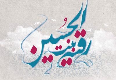 هرآنچه که درباره حضرت رقیه (س) در کتب تاریخی نوشته اند