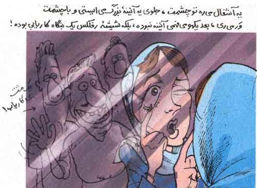 مجموعه کاریکاتورهای بدشانسی