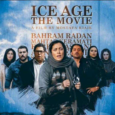 خائنین سینمای ایران را بشناسید !