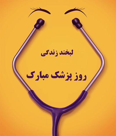 درهر کشوری چه روزی روز پزشک نامیده شده است؟