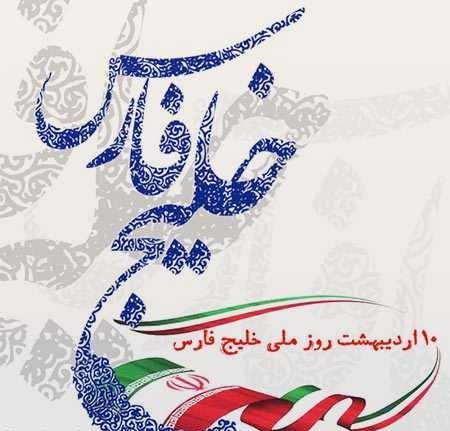 روز ملی خلیج فارس در 10 اردیبهشت