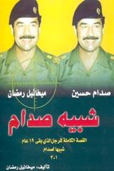 """عکسهای دیدنی و خاطرات بدل صدام؛ """"میخائیل رمضان"""""""