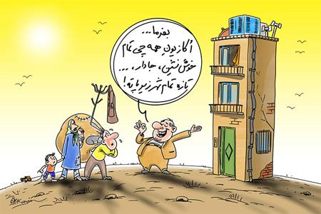 کاریکاتورهای اجاره نشینی، خوش نشینی؟!
