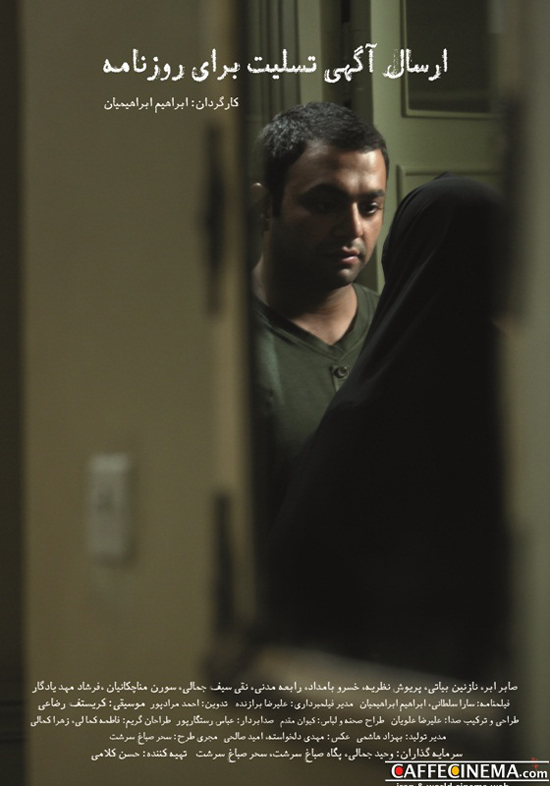 صابر ابر و نازنین بیاتی در فیلم «ارسال آگهی تسلیت برای روزنامه»
