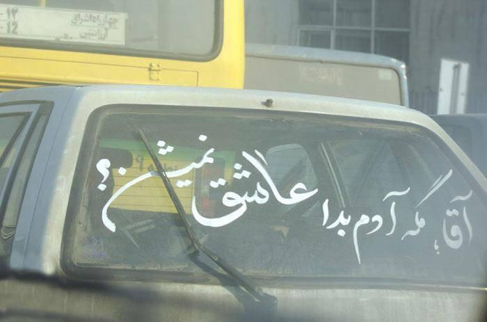 عجیب ترین نوشته پشت شیشه اتومبیل