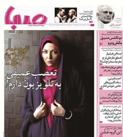حواشی جدید طلاق آزاده نامداری و فرزاد حسنی