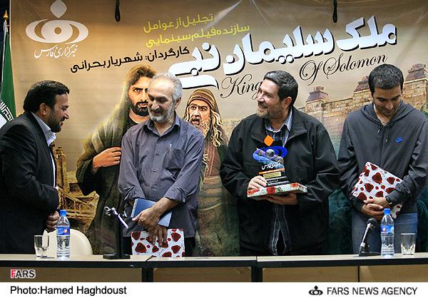 مراسم تجلیل از عوامل فیلم سینمایی ملک سلیمان توسط حمیدرضا مقدم فر مدیر عامل خبرگزاری فارس