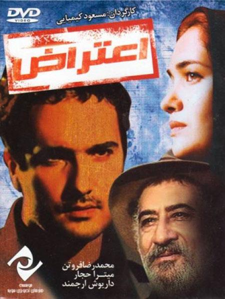 لغو اکران نیمه شب فیلم اعتراض مسعود کیمیایی