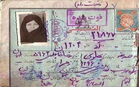 محمدرضا پهلوی و سرنوشت 11 خواهر و برادرش