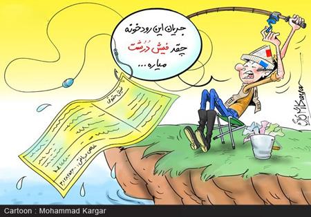 کاریکاتورهای جالب ، حقوق های نجومی مدیران