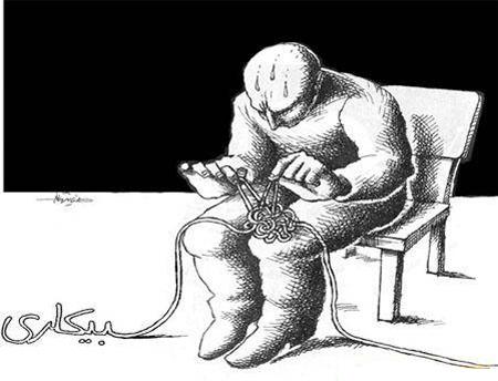 کاریکاتور بیکاری