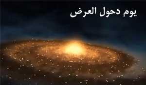 فردا روز دحو الارض / روزیست که رحمت خدا در آن منتشر شده