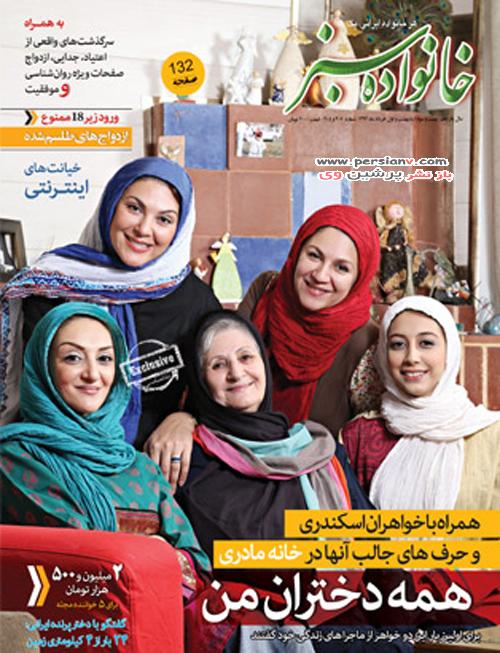 همراه با خواهران اسکندری و حرف های جالب آنها در خانه مادری