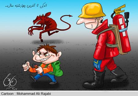 کاریکاتور چهارشنبه سوری !