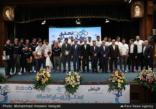 حضور افراد مشهور در مراسم تقدیر از ملی پوشان والیبال