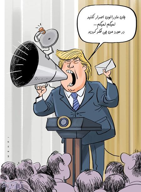 کاریکاتور دونالد ترامپ