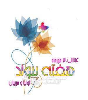 روز پیوند اولیا و مربیان در 24 مهر