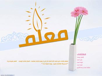 شعرهایی زیبا درباره ى روز معلم