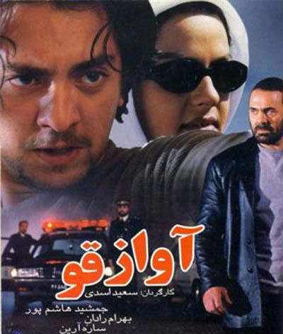 ستاره های خاموش سینمای ایران را بشناسید