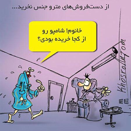 کاریکاتور های با مزه ، عکس نوشته های کاریکاتوری