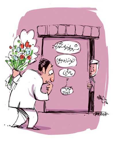 ازدواج و عواقب بعدیش