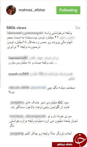مردم با تمسخر و تحقیر مهناز افشار در اینستاگرامش به خبر زندانی شدن همسرش واکنش نشان دادند