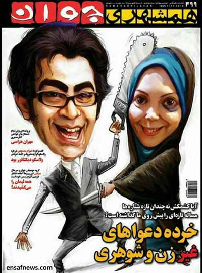 دعوای آزاده نامداری و فرزاد حسنی روی جلد