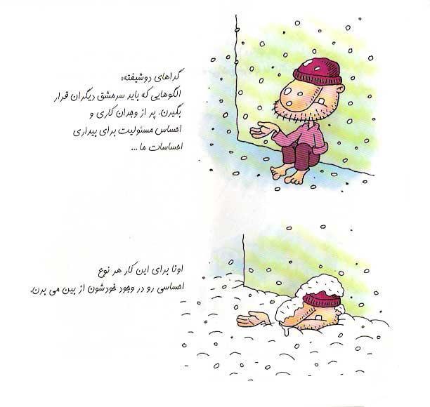 کاریکاتورهای جالب معرفی انواع گدا