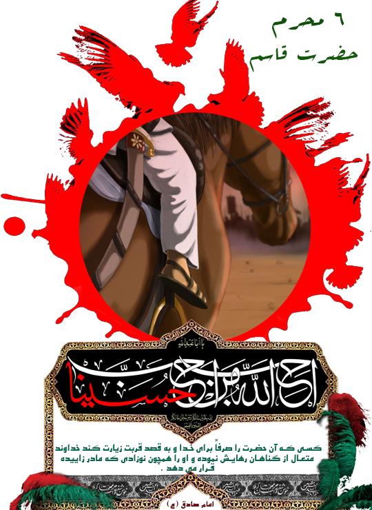 پوستر ششم محرم حضرت قاسم (ع)