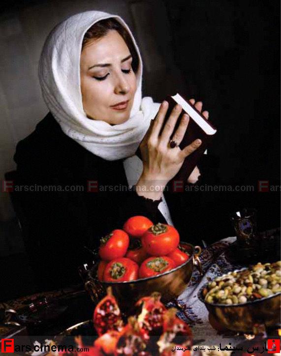 عکسهای دیدنی شب یلدای هنرمندان ایران