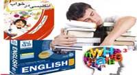 تاملی بر نحوه کار و هزینه آموزشگاههای زبان